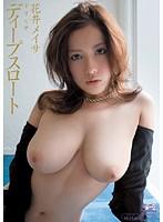 ギリモザ ディープスロート 花井メイサ ダウンロード