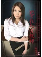 「レイプ×ギリモザ 犯された女教師 倉咲ゆう」のパッケージ画像