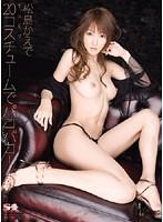 (soe00216)[SOE-216] ギリモザ 20コスチュームでパコパコ! 松島かえで ダウンロード