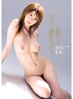 「ギリモザ ネットリ濃厚セックス 桐原エリカ」のパッケージ画像