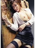 パーフェクトボディ×ギリモザ 巨乳女教師の誘惑 桜ここみ