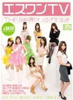 エスワンTV THE芸能界ヤリすぎ生放送! ダウンロード