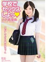 学校でセックスしよっ 小沢真理奈 - アダルト