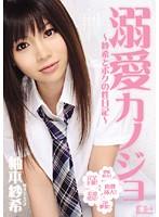 溺愛カノジョ ~紗希とボクの性日記~ 柚本紗希