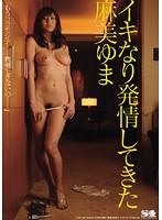 「イキなり発情してきた麻美ゆま」のパッケージ画像
