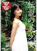 「新人NO.1STYLE 伝説の美少女 青山ローラ」のパッケージ画像