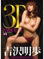 3D EVOLUTION 進化した立体映像で魅せる新次元セックス 吉沢明歩 ダウンロード