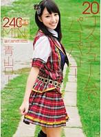 「20コスチュームでパコパコ! 青山ローラ」のパッケージ画像