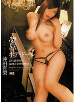 SOE-659 - Okita, Apricot Pear Body Doll Rape