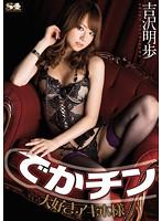(soe00680)[SOE-680] でかチン大好きアキホ様 吉沢明歩 ダウンロード