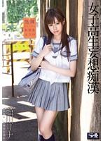 【独占】女子校生妄想痴漢 瑠川リナ