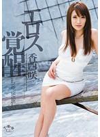 (soe00723)[SOE-723] エロス覚醒 香西咲 ダウンロード