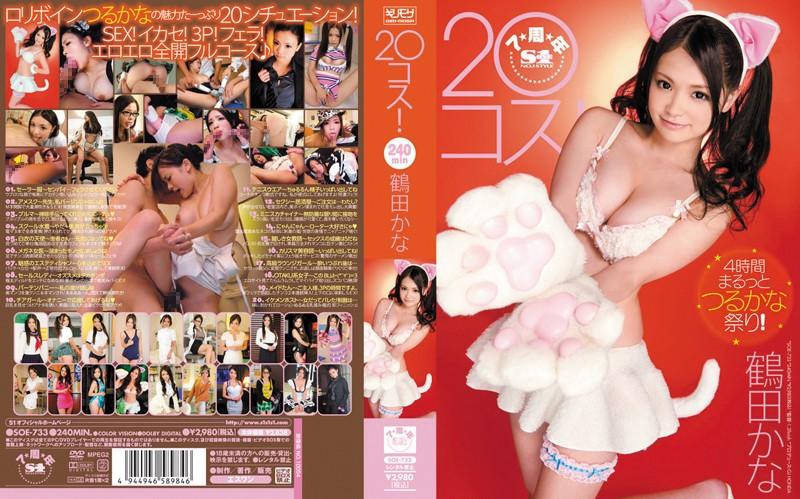 スクール水着のメイド、鶴田かな出演の電マ無料美少女動画像。20コス!