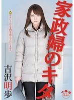 家政婦のキタ 吉沢明歩 - アダルトビデオ動画 - DMM.R18