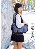 (soe00746)[SOE-746] 猥褻痴漢 渚ことみ ダウンロード