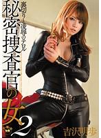 【パケ写】秘密捜査官の女2 裏切りと凌辱のテロル 吉沢明歩