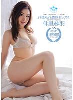 (soe00770)[SOE-770] ジャパニーズセックスシンボル 汗まみれ濃厚セックス 仲里紗羽 ダウンロード