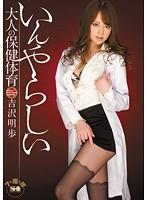 「いんやらしい大人の保健体育 吉沢明歩」のパッケージ画像