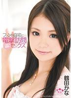 鶴田かな (つるたかな / tsuruta kana) 綺麗なお姉さん。~AV女優のグラビア写...