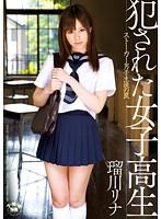 「犯された女子校生 ストーカー男子生徒の罠 瑠川リナ」のパッケージ画像