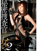 「秘密捜査官の女2 堕ちていく裏切りのエージェント 麻美ゆま」のパッケージ画像