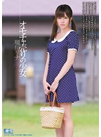 「オモチャ売りの少女 瑠川リナ」のパッケージ画像