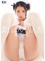 愛玩まんぐり人形 鶴田かな ダウンロード