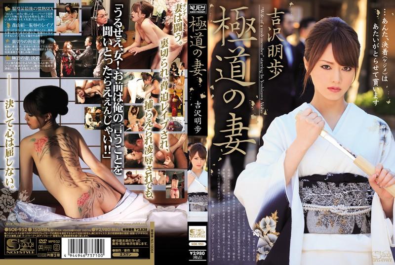 未亡人、吉沢明歩出演の辱め無料熟女動画像。極道の妻 吉沢明歩