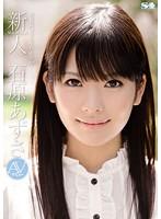 SOE-959 - NO.1 STYLE Ishihara Azusa AV Debut Rookie