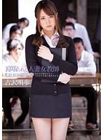「寝取られた人妻女教師 吉沢明歩」のパッケージ画像