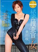 「専属NO.1STYLE 秘密捜査官の女 奥田咲」のパッケージ画像
