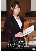 「犯された女弁護士 恥辱の法廷 吉沢明歩」のパッケージ画像