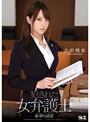 犯された女弁護士 恥辱の法廷 吉沢明歩
