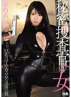 「秘密捜査官の女 巨乳スパイを呑み込む淫虐の罠 夢乃あいか」のパッケージ画像