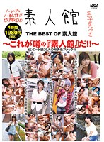 (sok00001)[SOK-001] THE BEST OF 素人館 これが噂の「素人館」だ!!どシロート娘29人のガチ生ファック!! ダウンロード