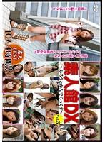 素人館DX Vol.3 ダウンロード