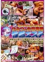 ひみつの女性専用性感エステ 素人ナンパスペシャルバージョン VOL.1 ダウンロード