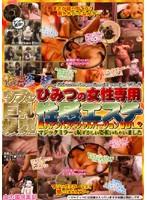 (sono010)[SONO-010] ひみつの女性専用性感エステ 素人ナンパスペシャルバージョン VOL.2 ダウンロード