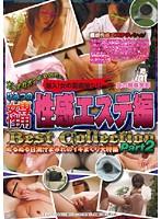 ひみつの女性専用性感エステ編 Best Collection Part2 ダウンロード