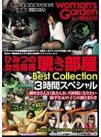 「ひみつの女性専用覗き部屋 Best Collection 3時間スペシャル」のパッケージ画像