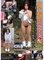 (sora00024)[SORA-024] 女子校生完全支配 みゆう 貧乳コンプレックスで恥ずかしがり屋のJKを野外凌辱で快楽に堕とす ダウンロード