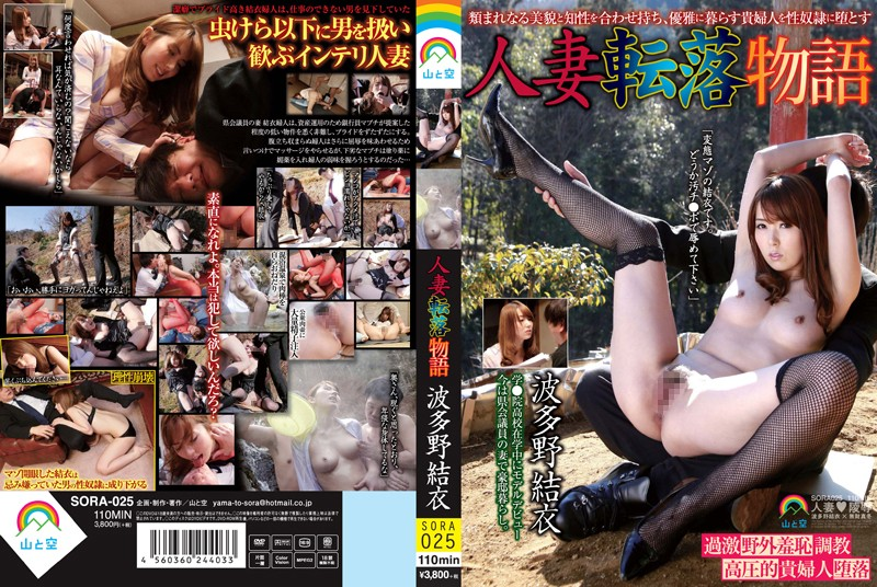 SORA-025 Married woman fall story