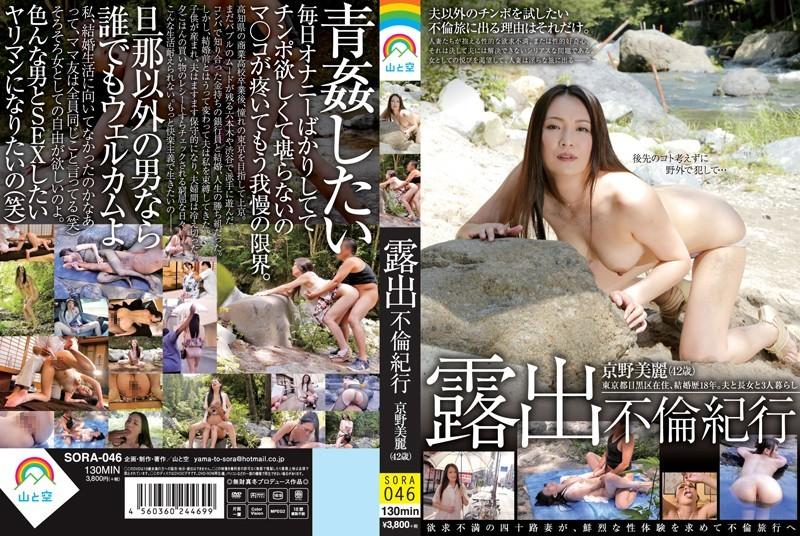 野外にて、夫婦、京野美麗出演の束縛無料熟女動画像。露出不倫紀行 京野美麗(42歳)