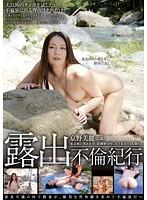 「露出不倫紀行 京野美麗(42歳)」のパッケージ画像