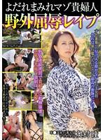 「よだれまみれマゾ貴婦人 野外屈辱レイプ 奥村瞳」のパッケージ画像