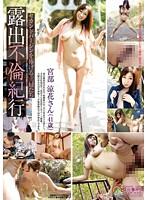 露出不倫紀行 セカンドバージンを捧げる主婦たち 宮部涼花 41歳 ダウンロード