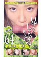 (spi001)[SPI-001] 64人 上目使いで口使い スーパーバーチャル「視覚口姦」フェラスペシャル ダウンロード