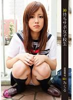 (spod00001)[SPOD-001] 神待ちサポ女子校生 会員番号001 みくる ダウンロード