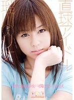 (sps00001)[SPS-001] 直球アイドル 瑠川リナ ダウンロード
