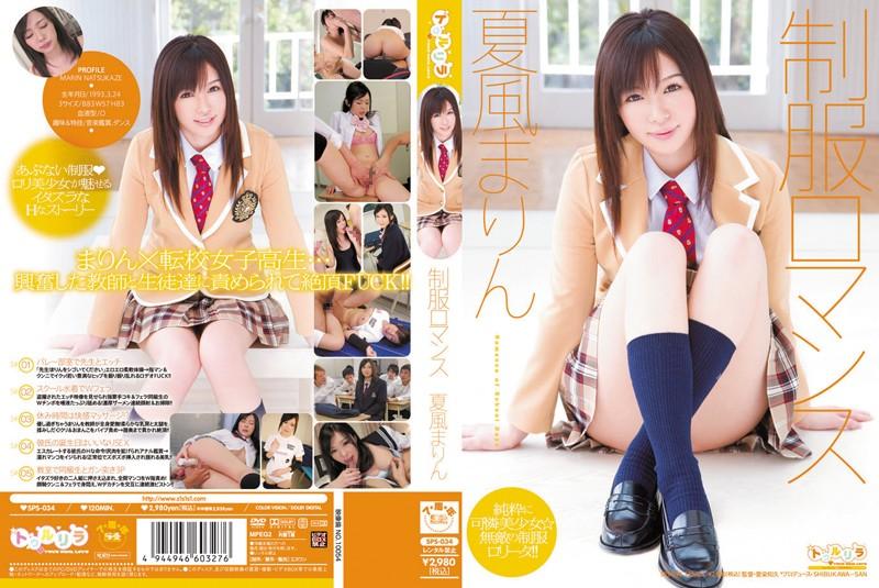 ロ●ータ美少女が魅せるイタズラな女子校生Hなストーリー